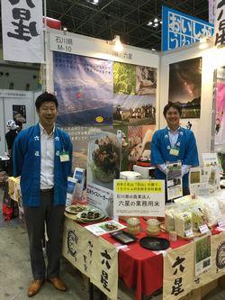 EXPO東京2017_02.jpg
