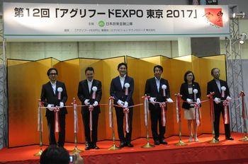 EXPO東京2017_03.jpg
